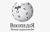 """""""Вікіпедія"""" оголосила страйк через закон про наклеп"""