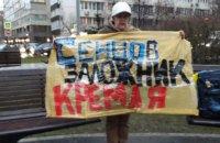 В Москве провели акцию в поддержку украинских политзаключенных