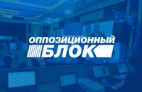 """Черновицкий горсовет запретил """"Оппоблок"""""""