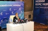 Тимошенко: санкции РФ поставили политические обстоятельства на свои места