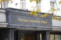ГПУ закрыла дела по фактам призывов к захвату госвласти