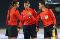 Украинская женская бригада судей впервые будет работать на матче группового этапа Лиги Европы