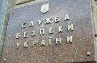 СБУ розслідує розголошення держтаємниці в справі НАБУ щодо заводу Порошенка