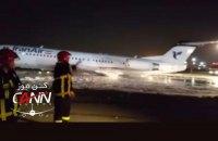 В аэропорту Тегерана загорелся самолет с пассажирами на борту