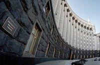 Кабмин определил кандидатов в конкурсную комиссию Антикоррупционного агентства