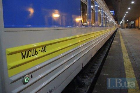 """""""УЗ"""" запускает новый прямой поезд сообщением Киев - Солотвино"""