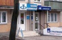 """Фонд гарантування вкладів повернув контроль над зомбі-банком """"Капітал"""""""