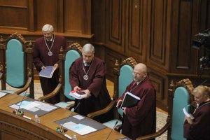 КС принял к рассмотрению закон о люстрации