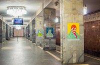 Виставку портретів Тараса Шевченка в київському метро закрили через вандалізм