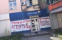 В Кривом Роге неизвестные обрисовали краской офис партии Рабиновича