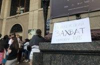 """Під кінотеатром """"Київ"""" проходить акція протесту (оновлено)"""