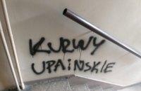 У квартиру українців, які будують метро у Варшаві, кинули коктейль Молотова