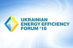 """В Киеве пройдет форум """"Фонд энергоэффективности. Ключевой start-up Украины"""""""