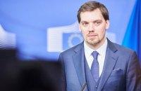Гончарук пообещал выполнить задание Зеленского по долгам шахтерам
