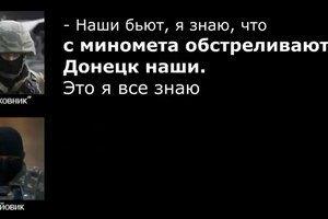 СБУ оприлюднила чергове перехоплення про обстріл бойовиками Донецька