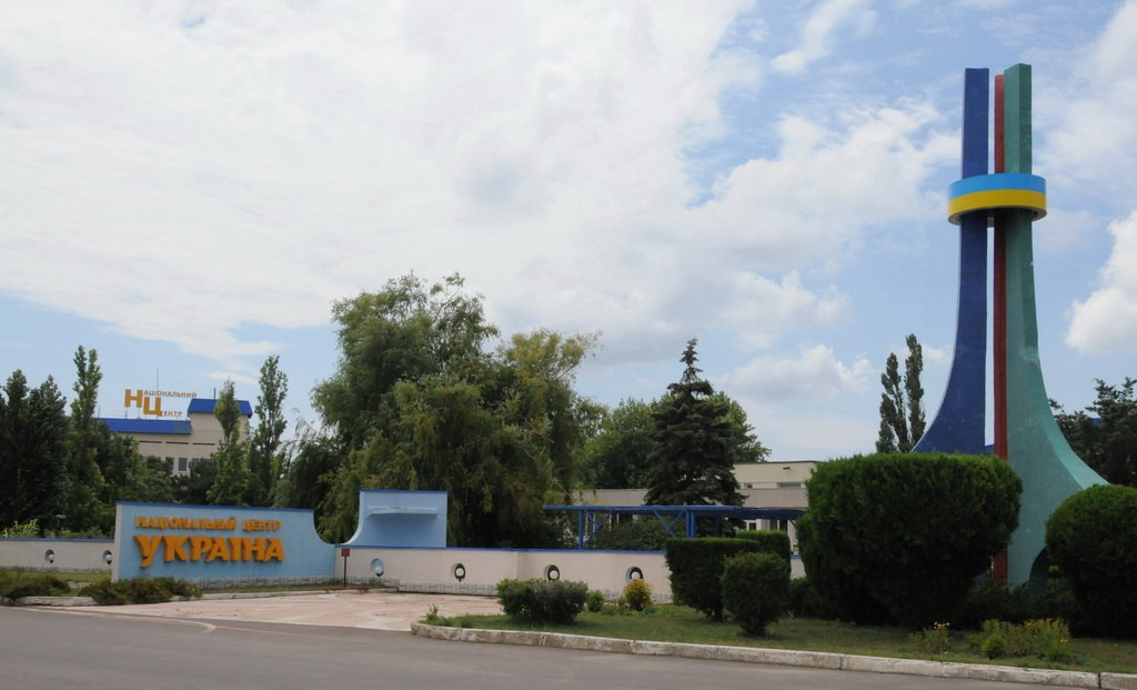 "Национальный центр ""Украина"""