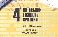 На Киевской неделе критики покажут призеров Венецианского кинофестиваля