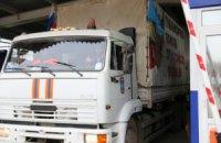 На Донбас заїхав російський гумконвой для шахти Засядька