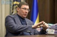 Луценко закликав Раду повернути можливість заочного судочинства для справ Майдану
