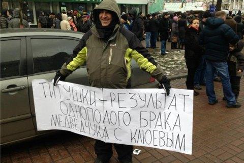 """ГПУ повідомила про підозру 12 """"тітушкам"""" у справі про розгін Євромайдану"""