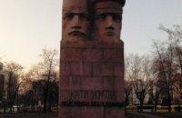 В Киеве готовятся повалить памятник чекистам