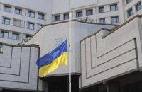 КСУ обнародовал решение о конституционности закона о языке