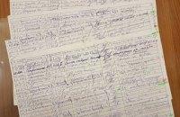 """ГПУ сообщила о подозрении экс-нардепу от ПР по делу о """"черной бухгалтерии"""""""