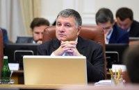 Аваков опроверг наличие конфликта с Порошенко