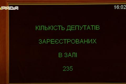 Разумков відкрив позачергове засідання Ради, розглядатимуть законопроєкт про олігархів