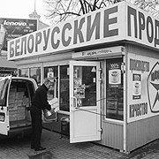 Миф о белорусских продуктах