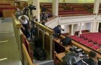 "Комитет свободы слова запретил журналистам ""Слідство.Инфо"" ходить в Раду"