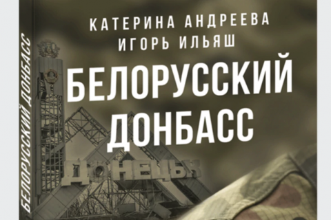 "В Беларуси обнаружили ""признаки экстремизма"" в книге о Донбассе"