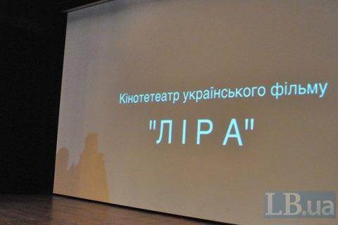 """Кинотеатр украинского кино """"Лира"""" получит 250 тыс. гривен от государства"""