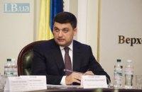 УН: Україна не отримає транш за підсумками візиту місії МВФ