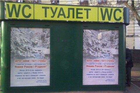 КМДА має намір встановити плату 4 грн у всіх громадських туалетах