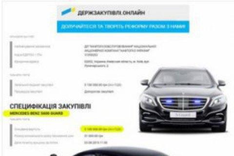 """""""Нафтогаз"""" покупает для Коболева Mercedes ради выигрыша у России $27 млрд"""