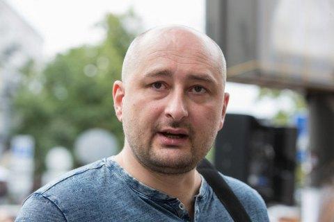 В Росії включили Аркадія Бабченка до списку терористів