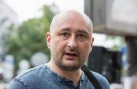 Журналіста Аркадія Бабченка в Росії внесли до переліку терористів та екстремістів