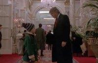 """В Канаде из фильма """"Один дома-2"""" вырезали сцену с Трампом"""