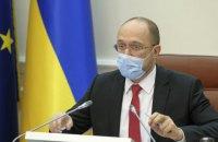 У травні Україна повинна вийти на роботу, - Шмигаль