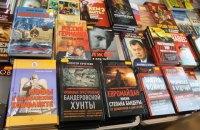 Ввезення російських книг до України скоротилося вдвічі