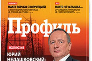 Журнал «Профиль» закрыли