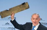 Нетаньяху привез на Мюнхенскую конференцию кусок иранского беспилотника