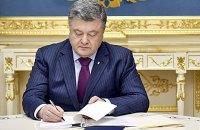 Порошенко ввел в действие решение СНБО о продлении антироссийских санкций