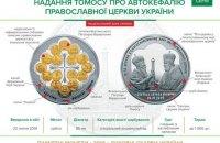 Нацбанк увів в обіг пам'ятну монету на честь надання томосу