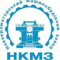Новокраматорский машиностроительный завод