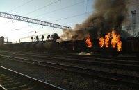 На ж/д станции под Харьковом загорелся грузовой вагон
