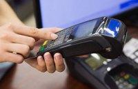 Visa і Mastercard готові поетапно зменшити ставку інтерчейндж до 0,9%