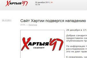 Сайт оппозиционного белорусского СМИ дважды взломали