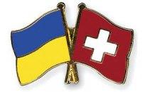 Швейцарія хоче й надалі розвивати відносини з Україною в усіх сферах